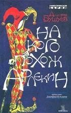 Дмитрий Бушуев - На кого похож Арлекин