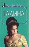 Галина Вишневская — Галина