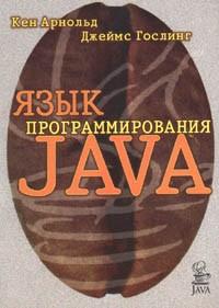- Язык программирования Java