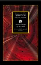 Станислав Гроф, Питер Рассел, Эрвин Ласло - Революция сознания: трансатлантический диалог