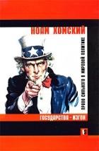 Ноам Хомский — Государства-изгои. Право сильного в мировой политике