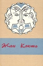 Жан Кокто - Белая книга