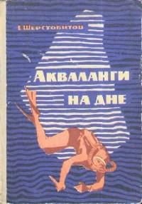 """Резултат с изображение за """"АКВАЛАНГИ НА ДНЕ"""" книга"""