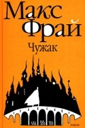 Макс Фрай - Чужак (Лабиринт) (сборник)
