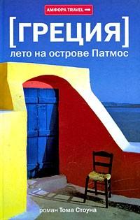 Том Стоун - Лето на острове Патмос