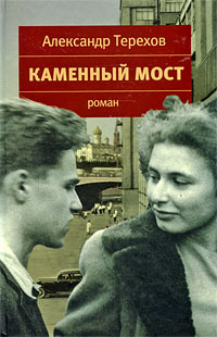 Александр Терехов - Каменный мост