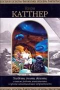 Генри Каттнер - Хогбены, гномы, демоны, а также роботы, инопланетяне и прочие захватывающие неприятности (сборник)