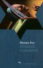 Филип Рот - Прощай, Коламбус (сборник)