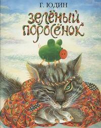 Георгий Юдин - Зеленый поросенок