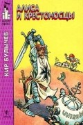 Кир Булычёв - Алиса и крестоносцы (сборник)