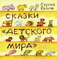 Сергей Седов - Сказки «Детского мира» (сборник)