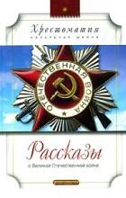 - Рассказы о Великой Отечественной войне