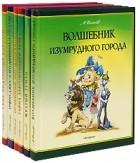 Александр Волков - Волшебник Изумрудного города (комплект из 6 книг) (сборник)