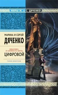 Марина и Сергей Дяченко - Цифровой (сборник)