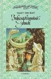 Эдит Несбит - Заколдованный замок (сборник)