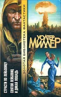 Уолтер Миллер - Страсти по Лейбовицу. Святой Лейбовиц и Дикая Лошадь (сборник)