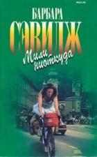 Барбара Сэвидж - Мили ниоткуда (сборник)