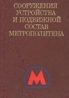 без автора - Сооружения, устройства и подвижной состав метрополитена