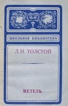 Л.Н. Толстой - Метель. Утро помещика. Холстомер. Записки маркера (сборник)