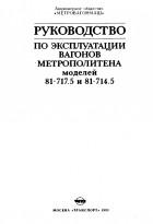 В.И.Гуревич и др. - Руководство по эксплуатации вагонов метрополитена моделей 81-717.5 и 81-714.5