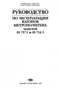 В. И. Гуревич - Руководство по эксплуатации вагонов метрополитена моделей 81-717.5 и 81-714.5
