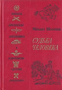 Михаил Шолохов - Судьба человека. Рассказы