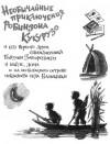 Всеволод Нестайко - Необычайные приключения Робинзона Кукурузо