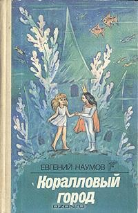 Евгений Наумов - Коралловый город (сборник)