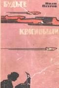Иван Петров - Будьте красивыми