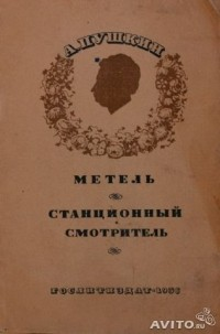 Рецензия на книгу метель пушкина 8379