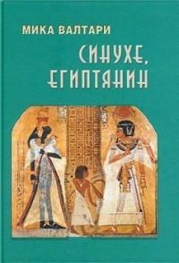 Мика Валтари - Синухе, египтянин