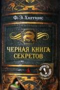 Фиона Э. Хиггинс - Черная книга секретов