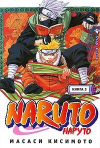 Масаси Кисимото - Naruto. Книга 3. Во имя мечты!!!