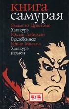 - Книга самурая. Будосёсинсю. Хагакурэ. Хагакурэ Нюмон (сборник)