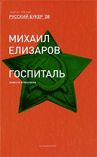 Михаил Елизаров - Госпиталь. Рассказы (сборник)