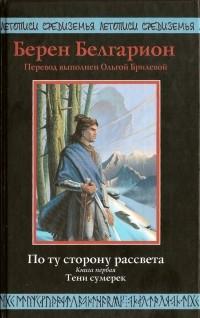 Берен Белгарион - По ту сторону рассвета. Книга первая. Тени сумерек