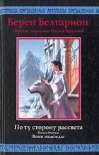 Берен Белгарион - По ту сторону рассвета. Книга вторая. Воин надежды
