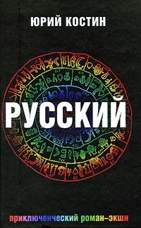 Юрий Костин - Русский