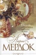 Айрис Мердок - Святая и греховная машина любви