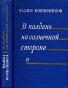 Вадим Кожевников - В полдень на солнечной стороне