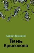 Анджей Заневский - Тень Крысолова