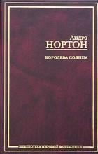 Андрэ Нортон - Королева Солнца (сборник)