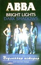 Карл Магнус Пальм - ABBA - Bright Lights, Dark Shadows - Подлинная история