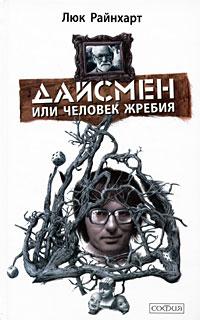 Люк Райнхарт - Дайсмен, или Человек Жребия