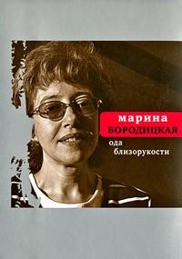 Марина Бородицкая - Ода близорукости