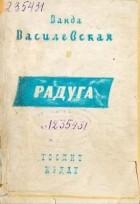 Ванда Василевская - Радуга (сборник)