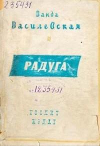 Ванда Василевская - Радуга