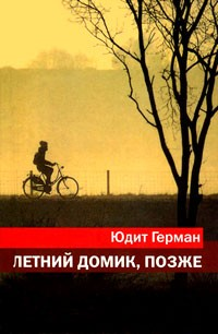 Юдит Герман - Летний домик, позже (сборник)