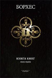 Хорхе Луис Борхес - Книга книг. Том тайн: Книга сновидений. Книга ада и рая. Из книги