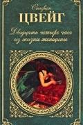Стефан Цвейг - Двадцать четыре часа из жизни женщины. Новеллы